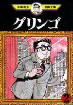 Gringo 2 Manga