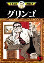 Gringo 3 Manga