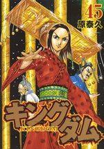 Kingdom 45 Manga