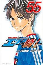 Area no kishi - The knight in the Area 55 Manga