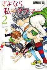 Sayonara Watashi no Cramer 2 Manga