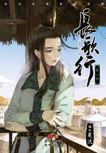 La princesse vagabonde 11 Manhua