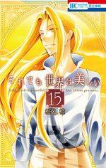The World is still beautiful 15 Manga