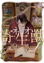 Neo Kiseijû f 1 Manga