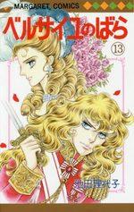La Rose de Versailles 13