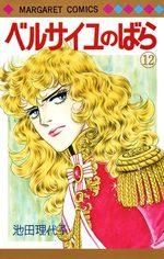 La Rose de Versailles 12