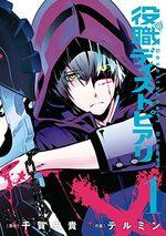 Distopiary 1 Manga