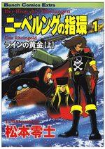 L'Anneau des Nibelungen 1 Manga