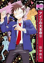 His Favorite 9 Manga