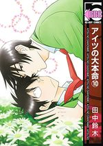 His Favorite 10 Manga