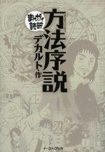 Le discours de la méthode 1 Manga