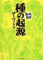 Théorie de l'évolution 1 Manga