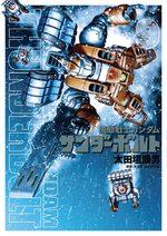 Mobile Suit Gundam - Thunderbolt # 9