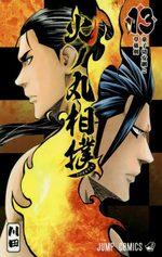 Hinomaru sumô 13 Manga