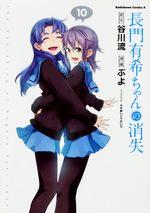 Nagato Yuki-chan no Shôshitsu 10 Manga