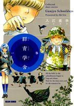 Ecole Bleue 1 Manga