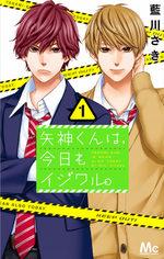 Be-Twin you & me 1 Manga