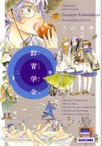 Ecole Bleue 2 Manga