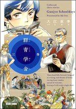 Ecole Bleue 3 Manga