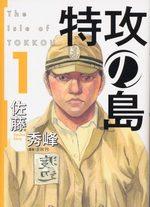 L'Ile des Téméraires 1 Manga