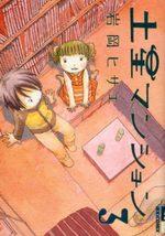 La cité Saturne 3 Manga