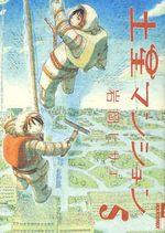 La cité Saturne 5 Manga