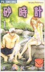 Le Sablier 1 Manga