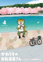 Les petits vélos 4