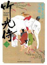 Le samouraï bambou 2 Manga