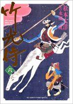 Le samouraï bambou 6 Manga