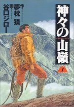 Le Sommet des Dieux 1 Manga