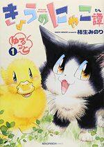 MIAOU ! Le quotidien de Moustic 3 Manga