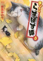 MIAOU ! Big-Boss le magnifique 5 Manga