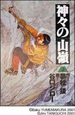 Le Sommet des Dieux 2 Manga
