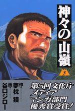 Le Sommet des Dieux 3 Manga