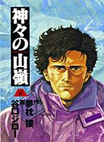 Le Sommet des Dieux 4 Manga