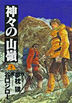 Le Sommet des Dieux 5 Manga