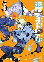 Distopiary 5 Manga