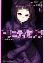 Trinity Seven 16 Manga