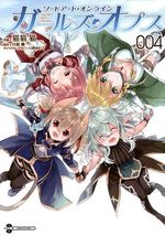 Sword Art Online - Girls' Ops 4