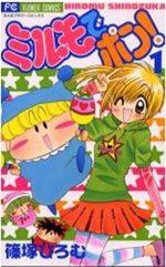 Mirumo 1 Manga