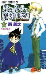 Muhyo et Rôji 1 Manga