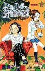 Muhyo et Rôji 3 Manga