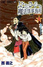 Muhyo et Rôji 5 Manga