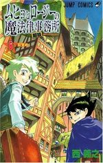 Muhyo et Rôji 6 Manga