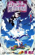 Muhyo et Rôji 9 Manga