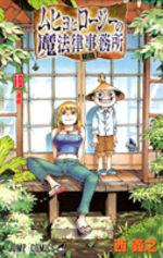Muhyo et Rôji 10 Manga