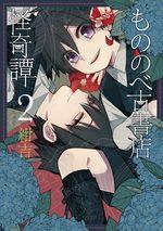 Le livre des démons 2 Manga