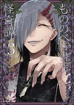Le livre des démons 3 Manga