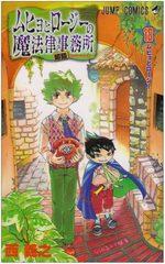 Muhyo et Rôji 18 Manga